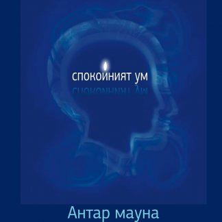 медитация спокоен ум антар моуна